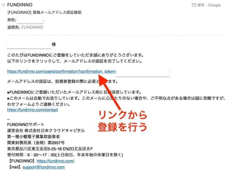 認証リンクが添付されたメール|FUNDINNO投資家申請
