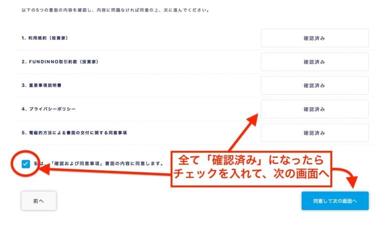 チェックボックスにチェックを入れ「同意して次へ」をクリックする|FUNDINNO確認画面