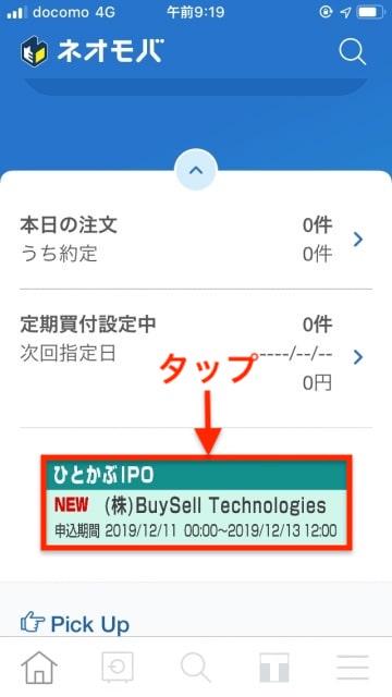 ひとかぶIPOをタップ|ネオモバIPO購入方法