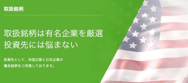 ワンタップバイ米国株の厳選30銘柄
