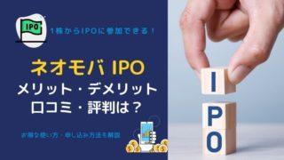 ネオモバで1株からIPO「ひとかぶIPO」のメリット・デメリットを解説・評判