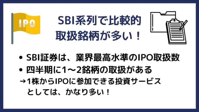 ネオモバひとかぶIPO|SBI系列でIPO取扱数が多い可能性