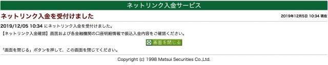 ネットリンク入金完了画面|松井証券