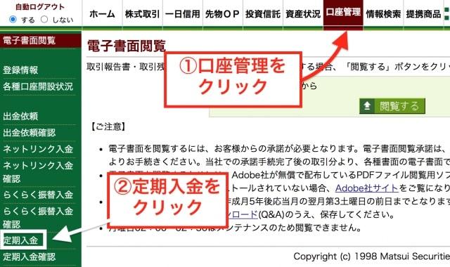 口座管理画面から「定期入金」をクリック|松井証券マイページ
