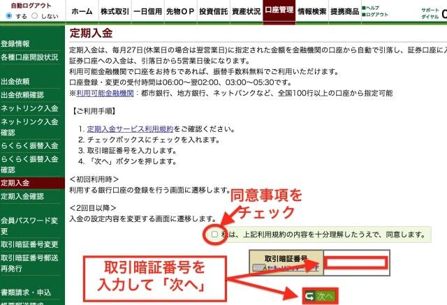 定期入金の同意画面|松井証券マイページ