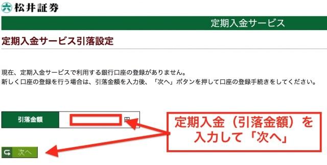 定期入金サービス引落設定|松井証券