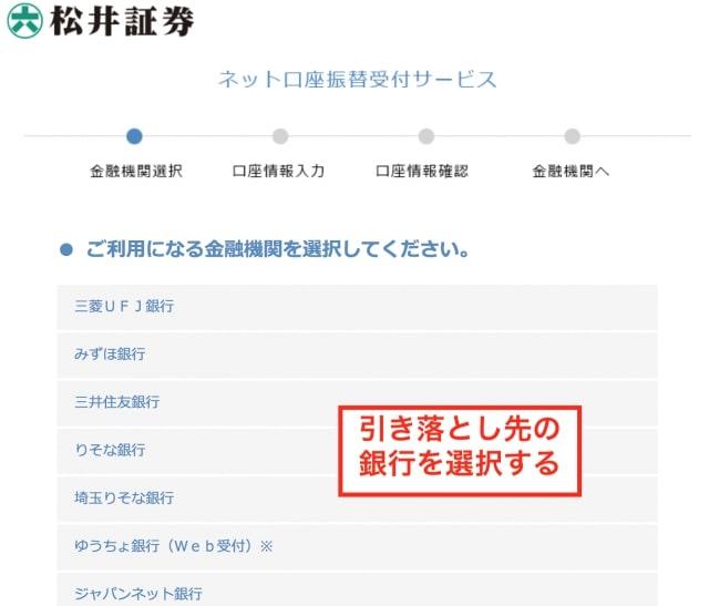 引き落とし先金融機関(銀行など)の設定画面|松井証券