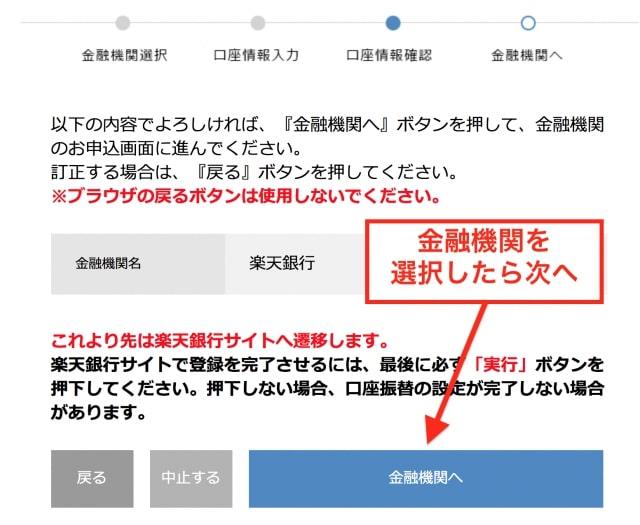 金融機関を選択したら次へ|松井証券「定期入金」画面