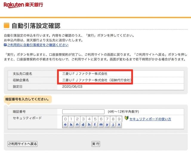 引き落とし先(金融機関:楽天銀行)の画面|松井証券の定期入金