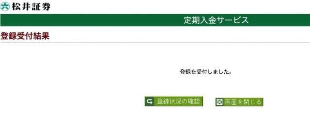 松井証券「定期入金」の設定完了画面