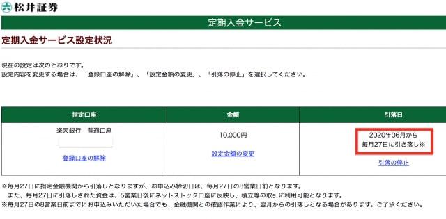 定期入金の登録状況|松井証券