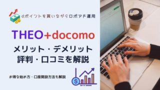 【キャンペーン開催中】THEO+docomoの評判は?THEOとの違い、dポイントやキャンペーンでお得に投資できる?
