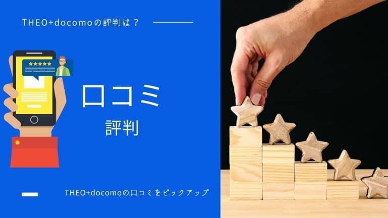THEO+docomoの評判・口コミ