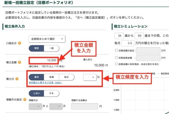 積立設定画面|松井証券「投信工房」