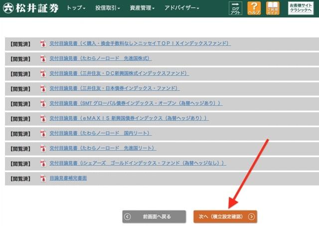 積立設定の確認画面へ|松井証券「投信工房」