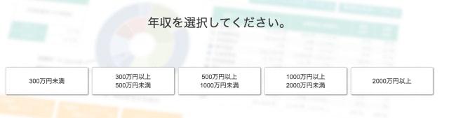 年収を答える|松井証券「投信工房」