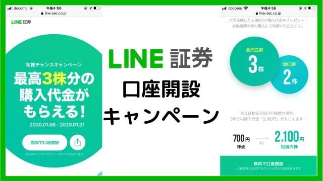 LINE証券口座開設キャンペーン