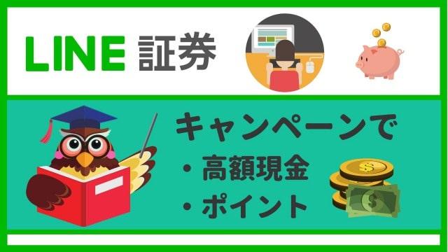 LINE証券キャンペーン【2020年1月】最大1万円と3銘柄の購入代金プレゼント!