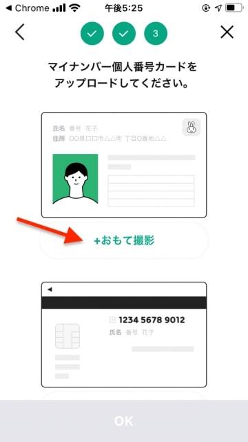 本人確認書類の撮影画面|LINE証券