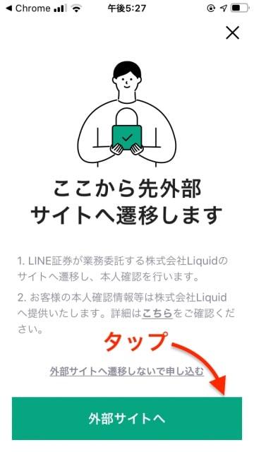 外部サイト(株式会社Liquid)に移動して撮影|LINE証券本人確認書類