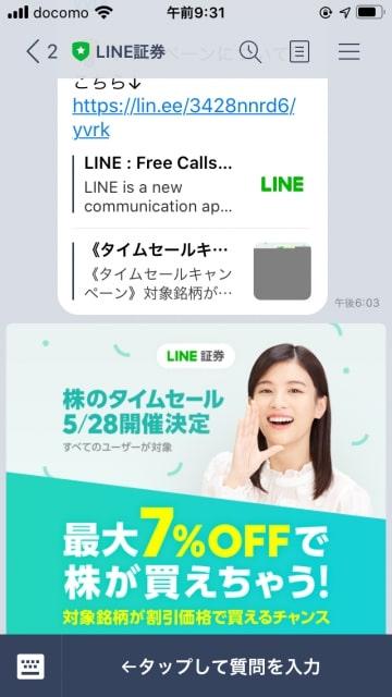 タイムセールの通知|LINE証券
