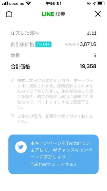 Twitterでシェアする|LINE証券タイムセール