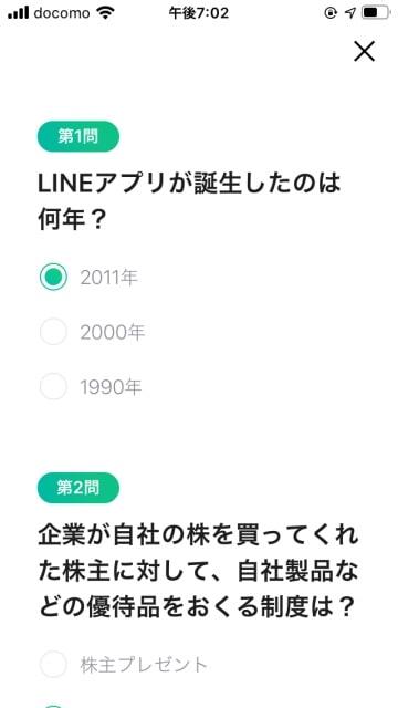 LINEアプリや投資に関する2つの質問に答える