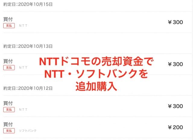 日興フロッギーの取引履歴【2020年10月16日】NTT・ソフトバンクの購入