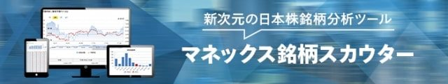 銘柄スカウター【マネックス証券】