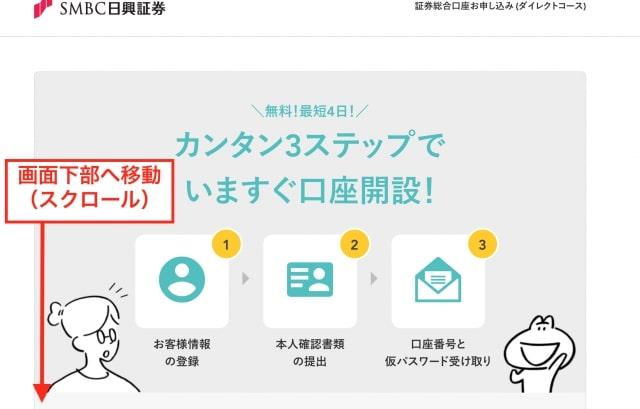 カンタン3ステップ SMBC日興証券の口座開設ページ