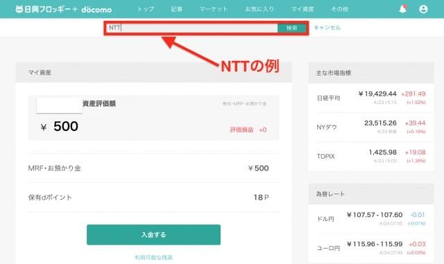 NTT株を購入する例