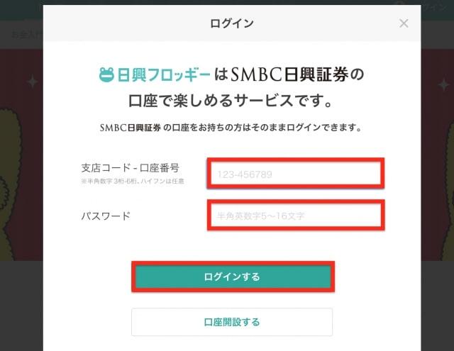 SMBC日興証券にログインする時と同様のパスワード 日興フロッギーログイン画面