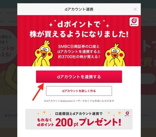 dアカウント連携画面 日興フロッギーログイン後の画面