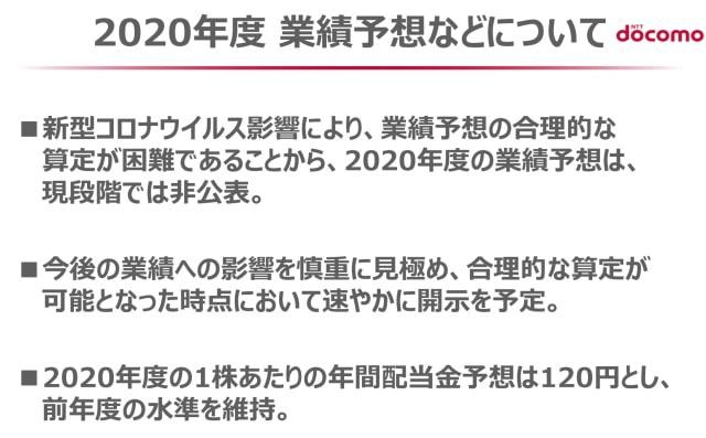 【NTTドコモ】2020年度業績・配当予想