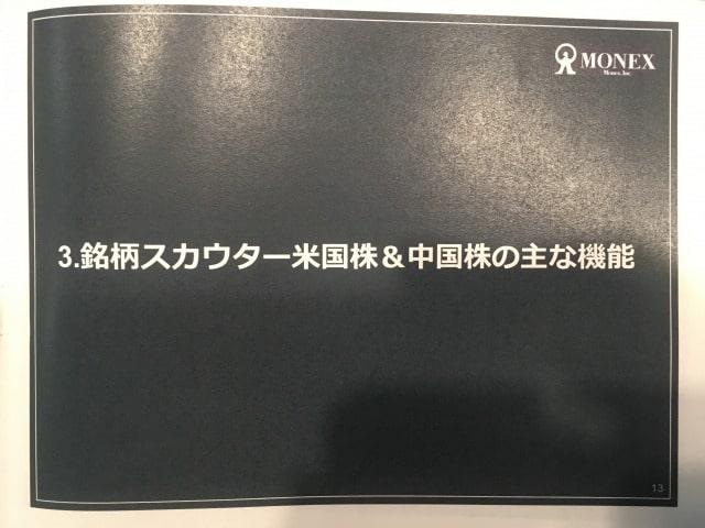 米国株・中国株版の機能【マネックス証券・銘柄スカウター】