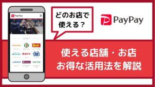 【PayPayの使える店舗・お店】コンビニ・飲食店はどこで使える?