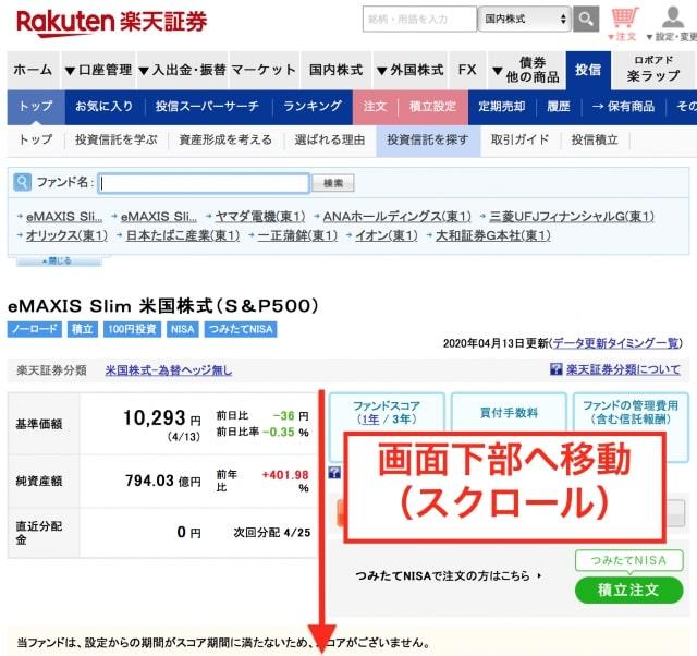 楽天証券のeMAXIS Slim米国株(S&P500)の表示画面