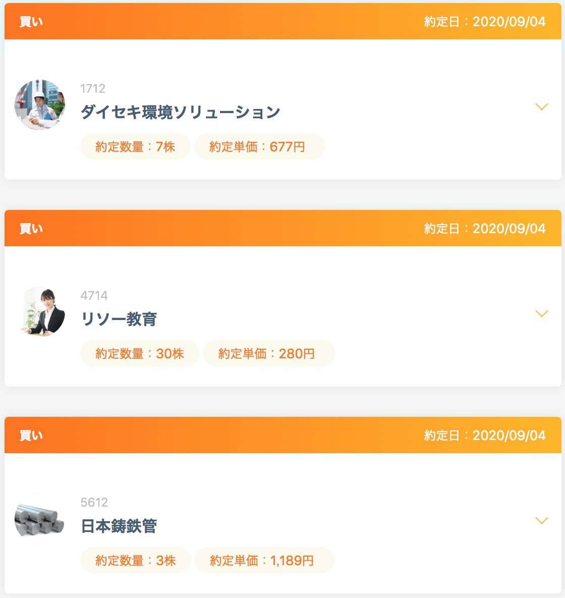 ネオモバ取引【2020年9月4日】リソー教育・日本鋳鉄管・ダイセキ環境Sを購入
