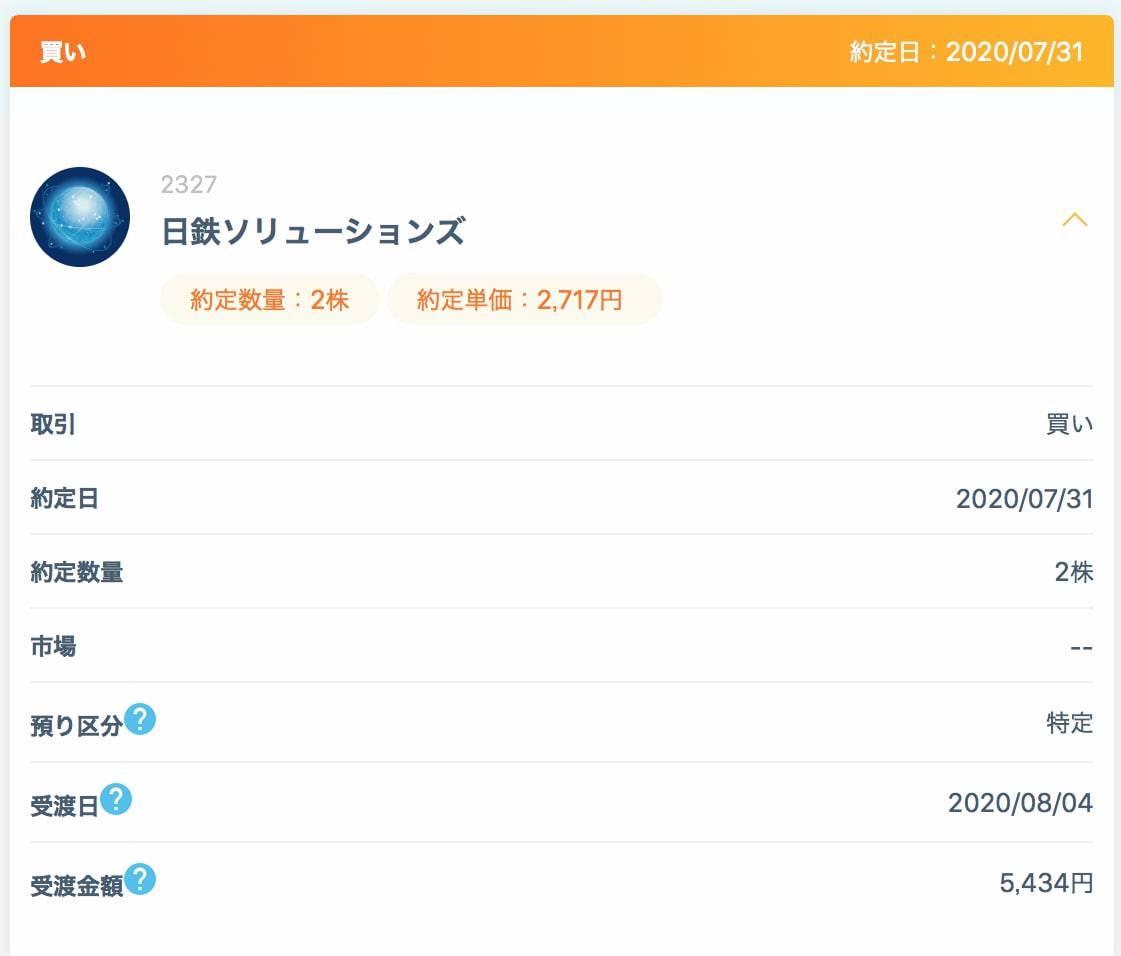 ネオモバの取引【2020年7月31日】日鉄ソリューションズ