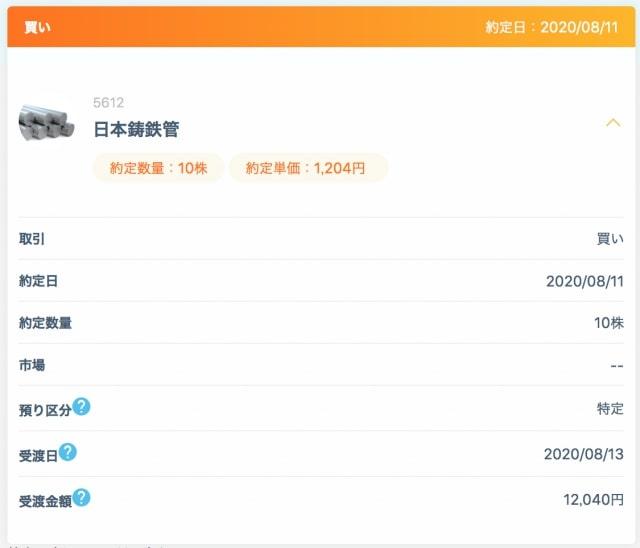 ネオモバの取引履歴【2020年8月2週目】日本鋳鉄管を購入