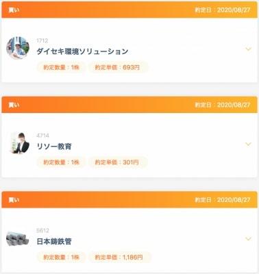 ネオモバ取引【2020年8月27日】リソー教育・日本鋳鉄管・ダイセキ環境Sを購入