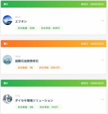 ネオモバ取引【2020年10月16日】エフオン・ダイセキ環境Sの売却
