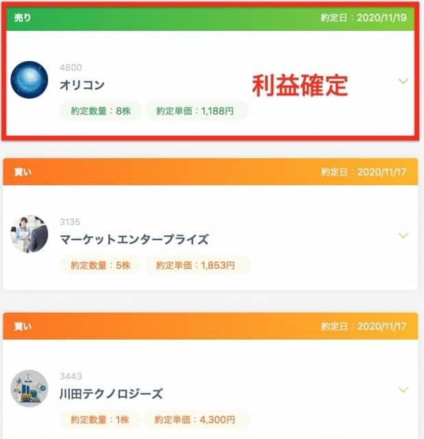 ネオモバ取引【2020年11月20日】オリコンを利益確定。マーケットエンタープライズ、川田テクノロジーズの購入