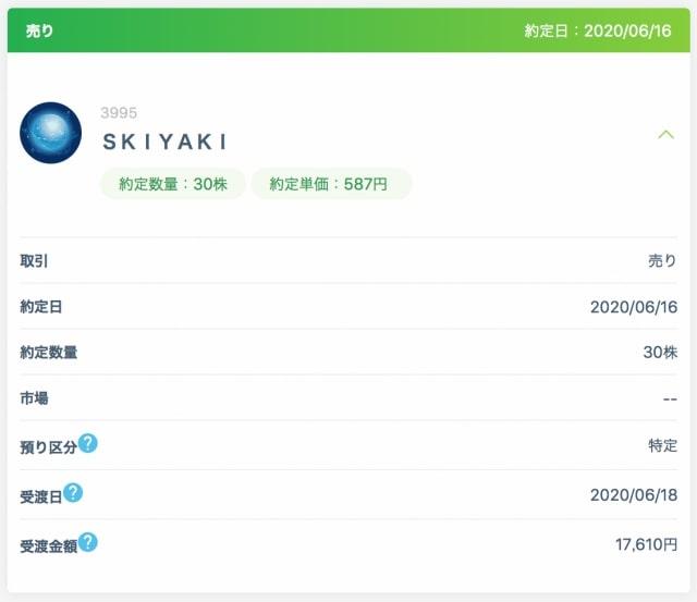 SKIYAKIを売却|ネオモバ 管理画面