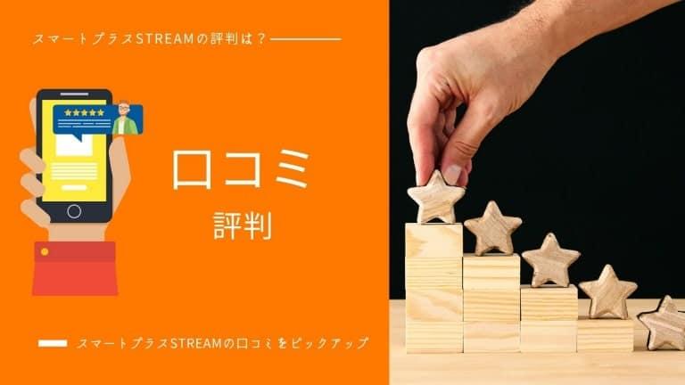 スマートプラス「STREAM」の評判・口コミ
