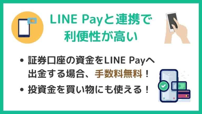 LINE Payとの連携で利便性が向上【LINE証券】