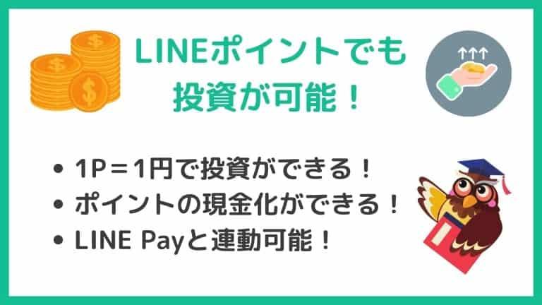 LINEポイントで投資が可能【LINE証券】