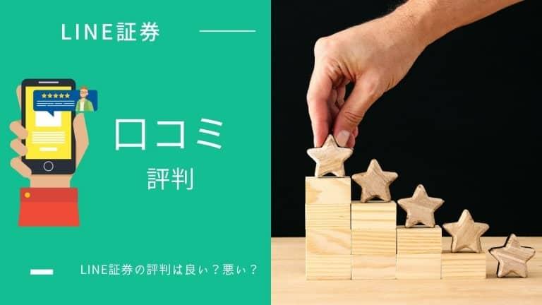 LINE証券の評判・口コミ