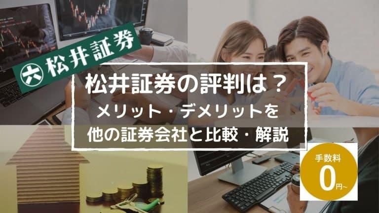 松井証券の評判は?5年利用して感じたメリット・デメリットを他の証券会社と比較・解説