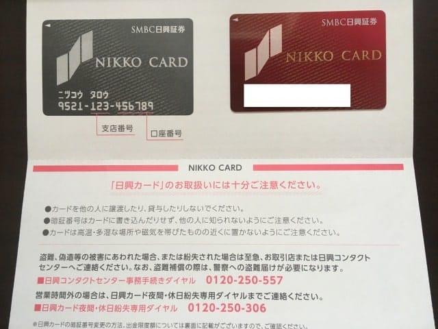 日興カード|SMBC日興証券の口座名義・番号など
